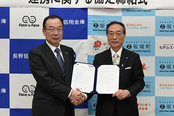 長野信用金庫との地域活性化に向けた連携に関する協定締結式